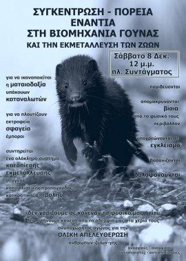 poreia-8-12-2012