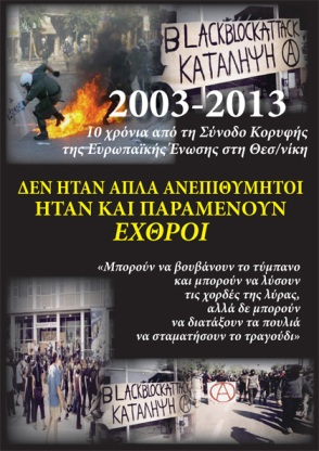 THESSALONIKH-FYLADIO-EXOFYLLO