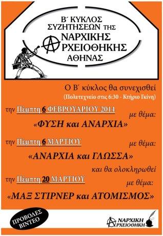 AFISA-KYKLOU-B_2-periodos