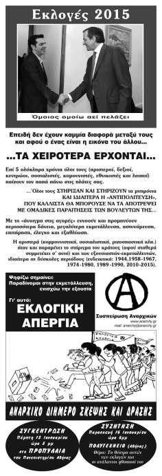 Η αφίσα των προηγούμενων εκλογών