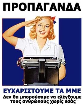 367742-propaganda_mme_