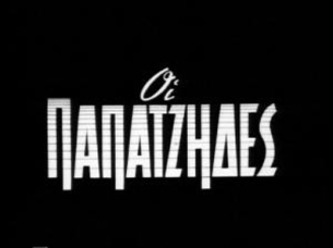 papatzhdes
