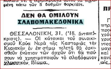Ανακοινώσεις εφημερίδων για τις ομαδικές τελετές ορκωμοσίας στην μακεδονία