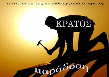 kataskevi_paradosis