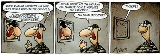ekloges-isobitis