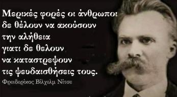 nitse-psevdos