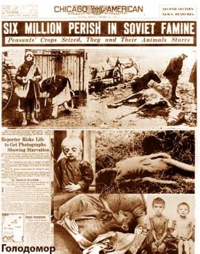 Ο λιμός στην Ουκρανία