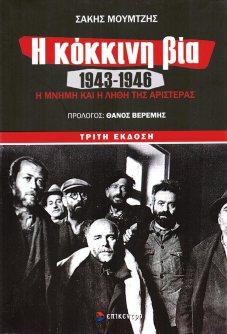 Εκδ. Επίκεντρο Πρώτη έκδοση, Θεσσαλονίκη 2013 σελϊδες 362