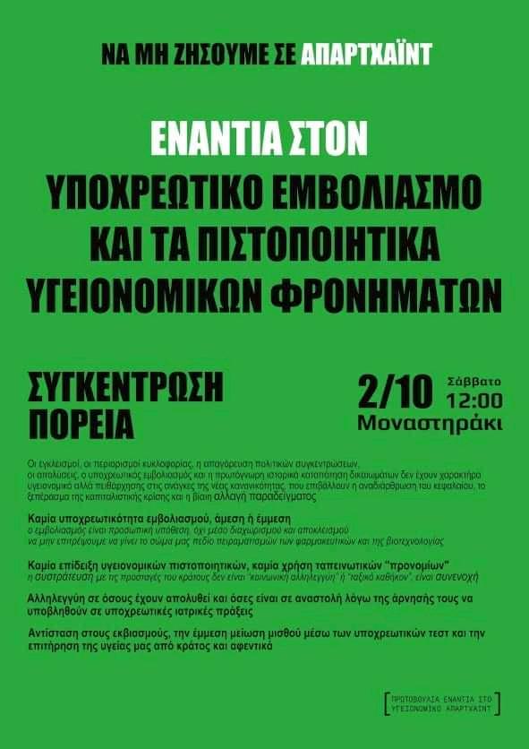 αφίσα-μοναστηράκι