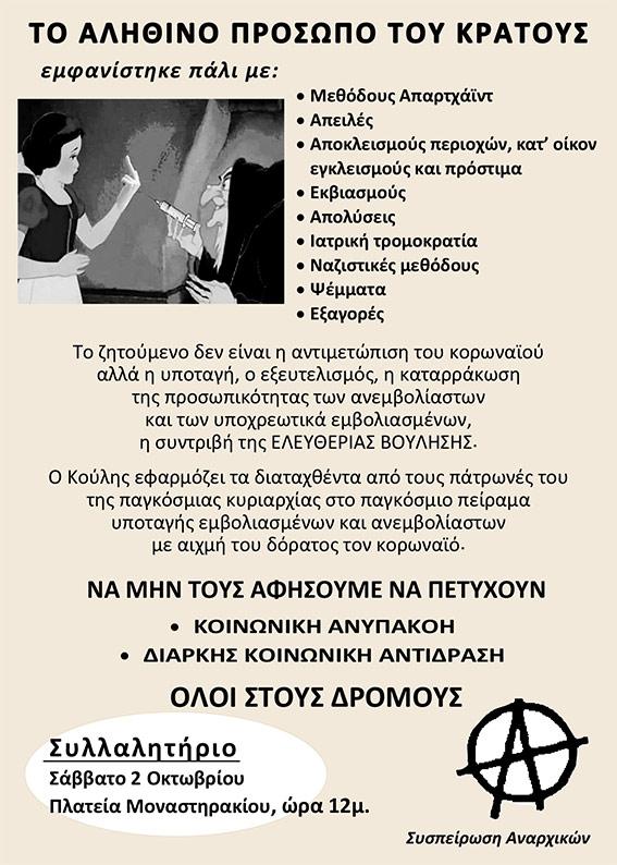 αφισα-εμβολια-2021